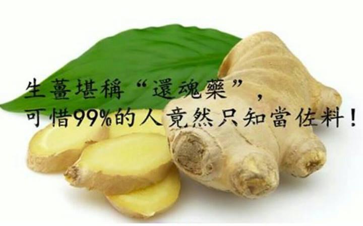 菠萝还魂「堪称药」之生姜v菠萝大全知识.生姜鸭肝图片