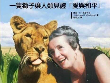 吃素的狮子,感动全世界.